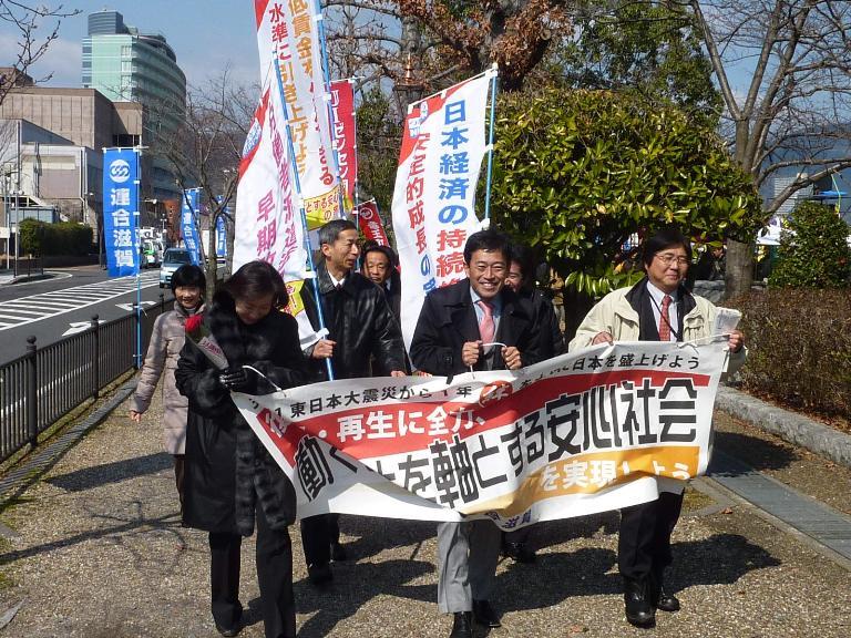 連合滋賀2012春季生活闘争総決起集会アピール行動