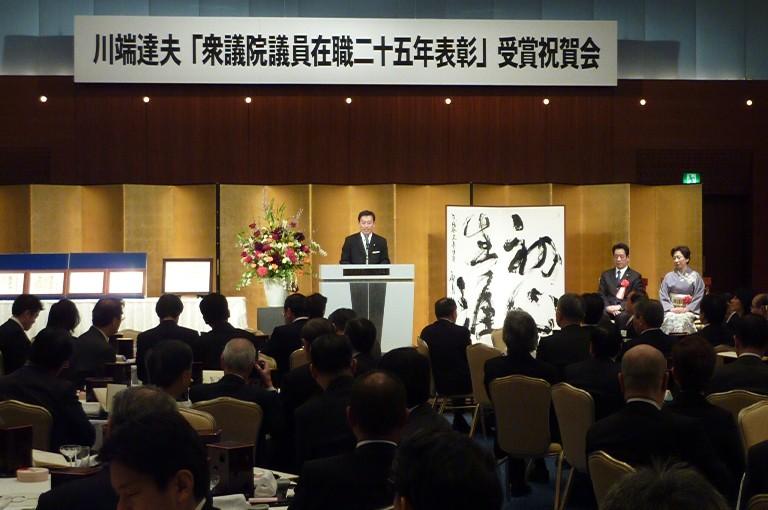 川端達夫総務大臣「衆議院議員在職25年表彰」受賞祝賀会