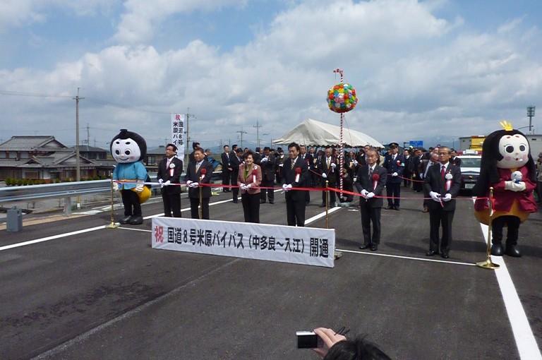 国道8号米原バイパス(中多良〜入江)開通式典