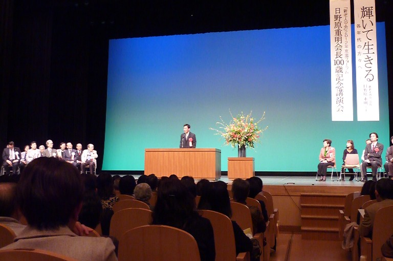 「新老人の会」2012京滋フォーラム日野原重明会長100歳記念講演会