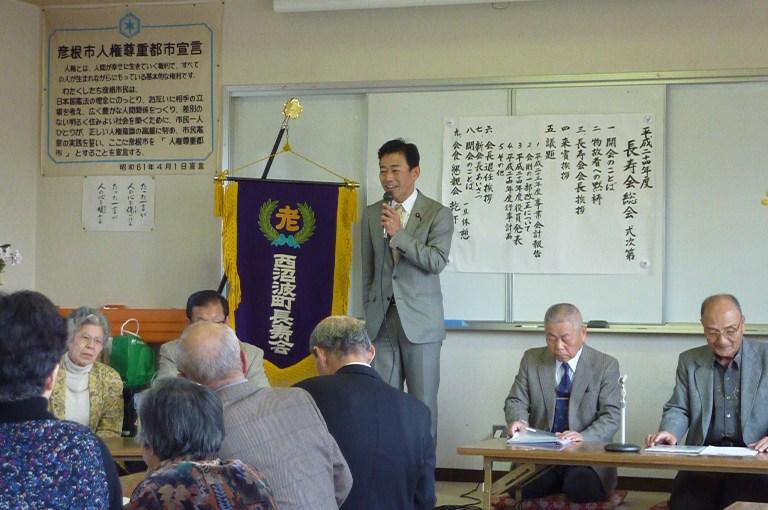 西沼波町長寿会総会