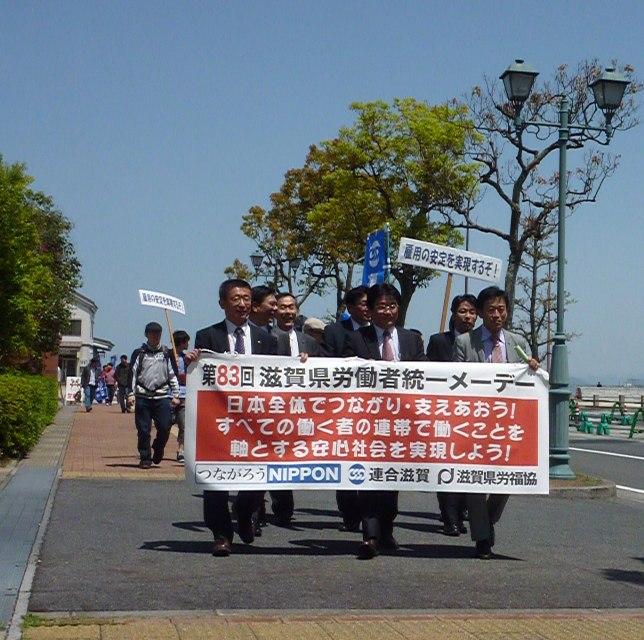 第83回滋賀県労働者統一メーデー中央集会デモ行進