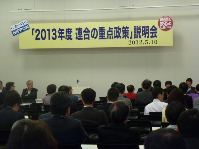 連合「2013年重要政策説明会」