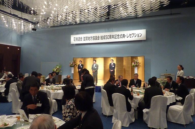 電機連合 滋賀地方協議会結成50周年記念式典祝賀会