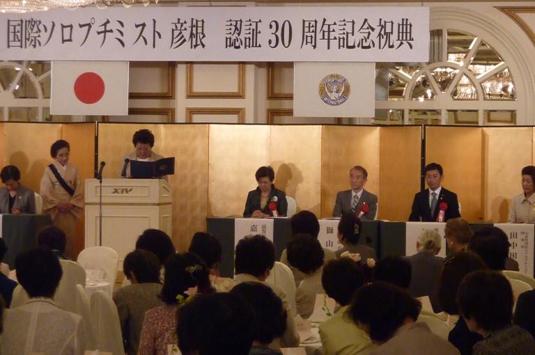 国際ソロプチミスト彦根 認証30周年記念祝典