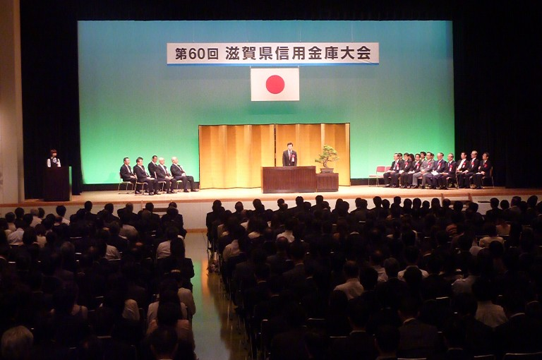 第60回滋賀県信用金庫大会