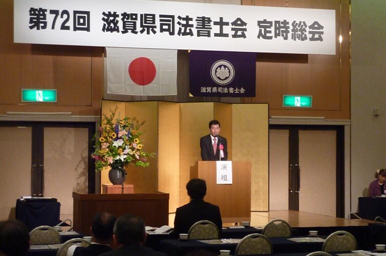 滋賀県司法書士会第72回定時総会