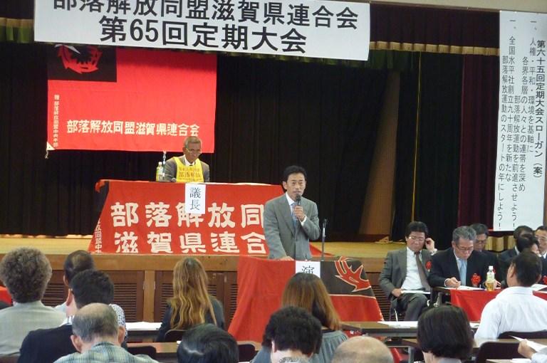部落解放同盟滋賀県連合会第65回定期大会