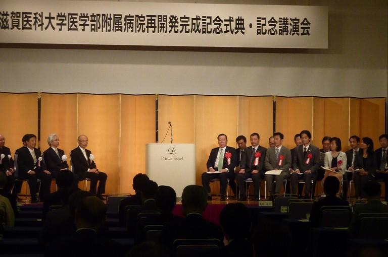 滋賀医科大学医学部付属病院再開発完成記念式典