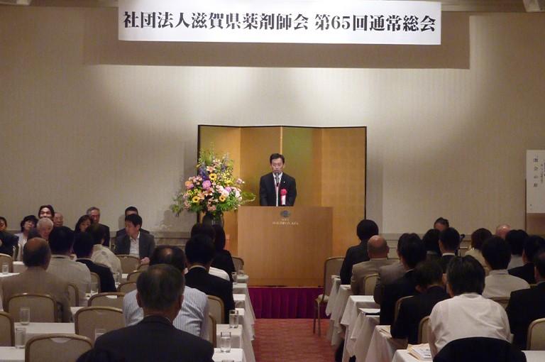 (社)滋賀県薬剤師会「第65回通常総会」