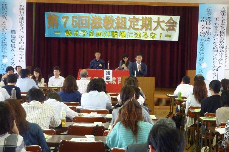 第75回滋賀県教職員組合定期大会