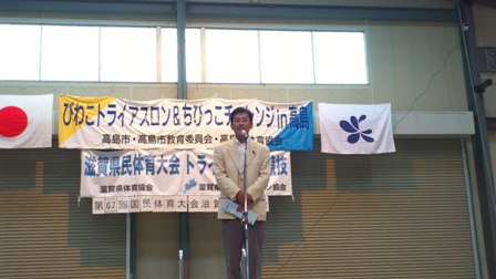 2012びわこトライアスロン&ちびっこチャレンジin高島