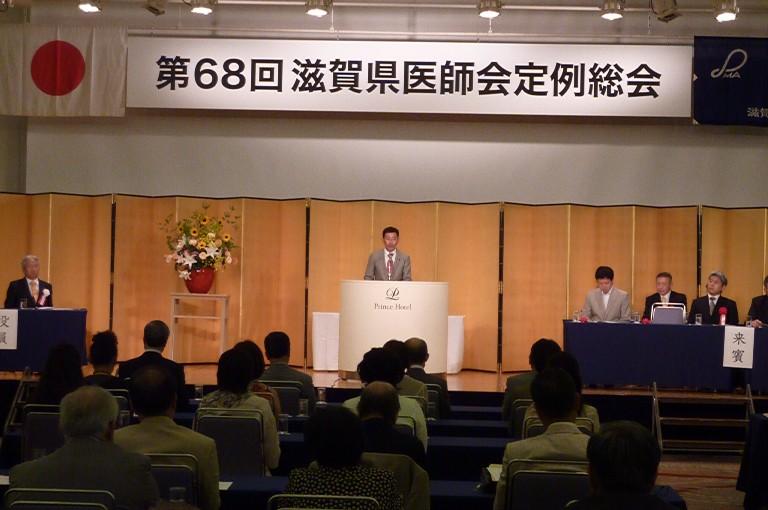 滋賀県医師会定例総会