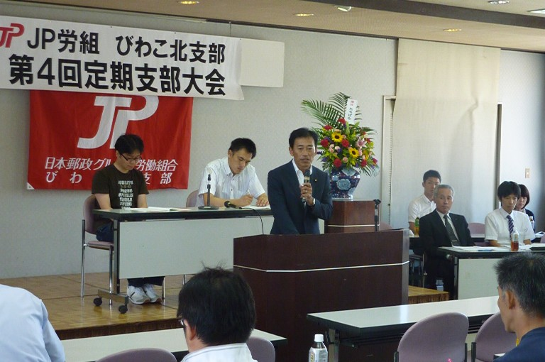 JP労組びわこ北支部「第4回定期支部大会」