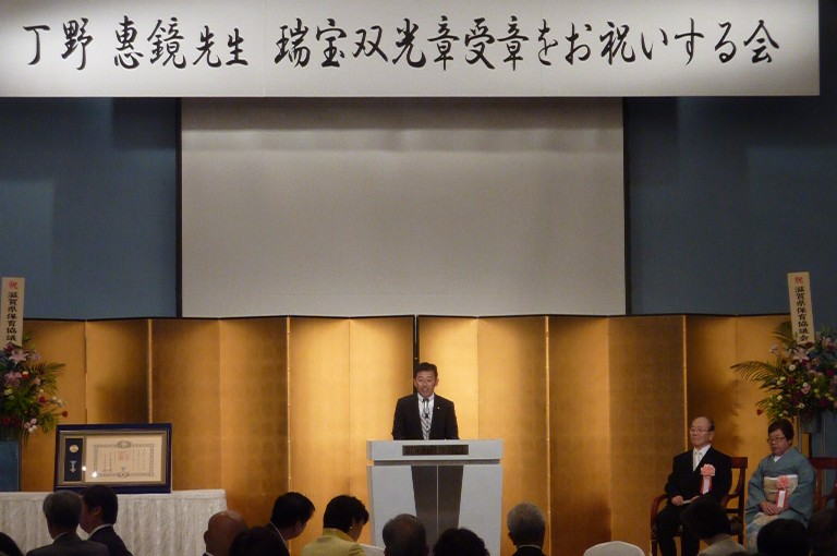 丁野惠鏡先生叙勲受章をお祝いする会