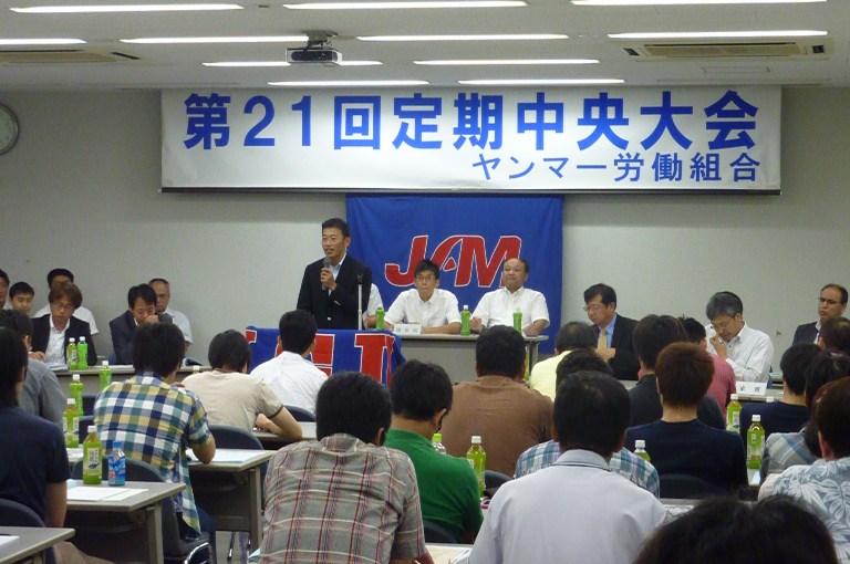 ヤンマー労働組合第21回定期中央大会