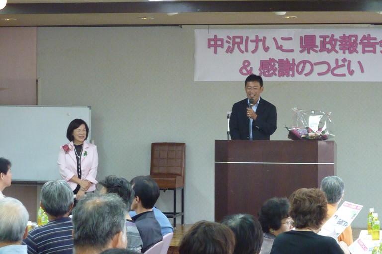 中沢県議県政報告会