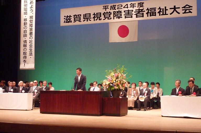 平成24年度滋賀県視覚障害者福祉大会