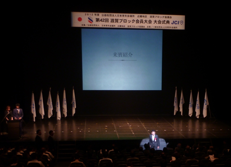 第42回公益社団法人 日本青年会議所近畿地区滋賀ブロック会員大会
