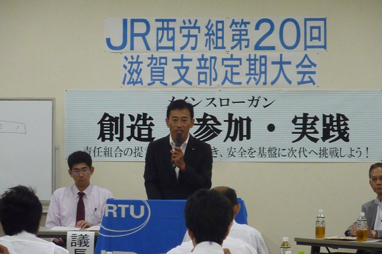 JR西労組滋賀支部「第20回定期大会」