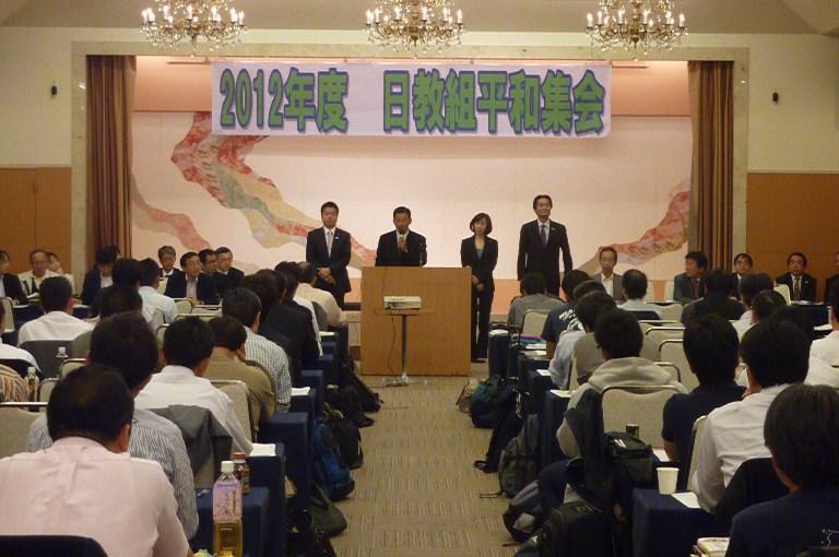 日教組平和集会