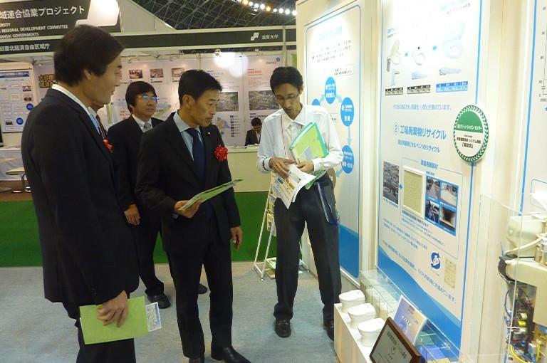 びわ湖環境ビジネスメッセ2012