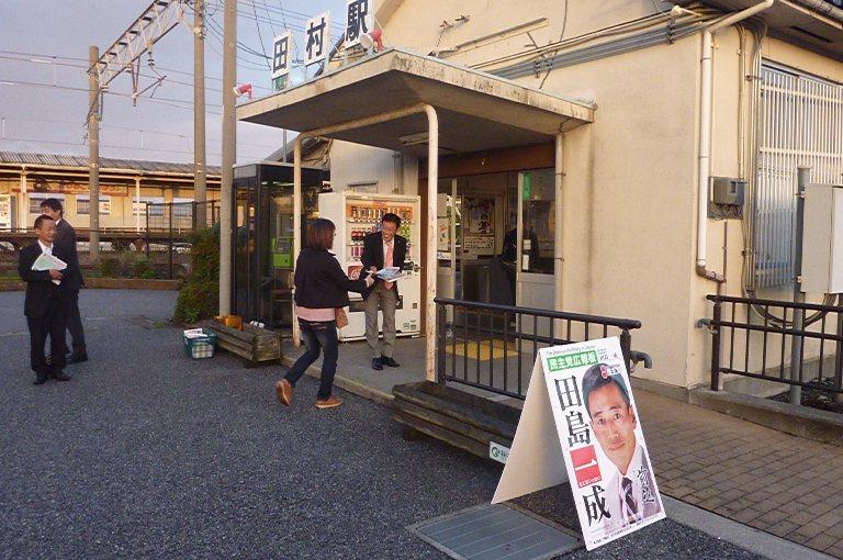 JR田村駅にて駅立ち
