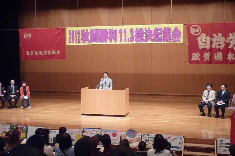 自治労2012秋闘勝利11・3総決起集会