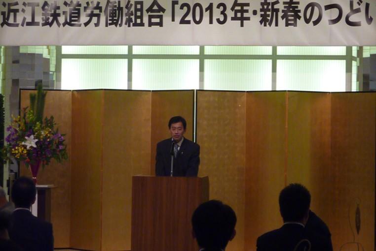近江鉄道労働組合「2013年新春のつどい」