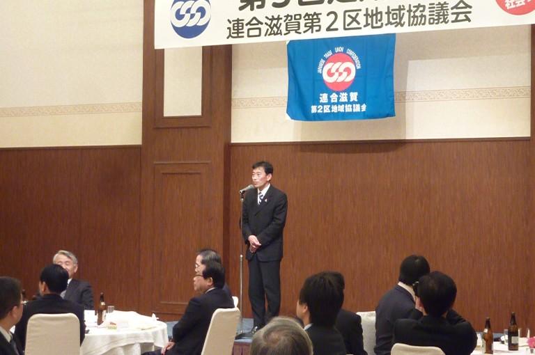 連合滋賀第2区地域協議会第3回定期総会交流会