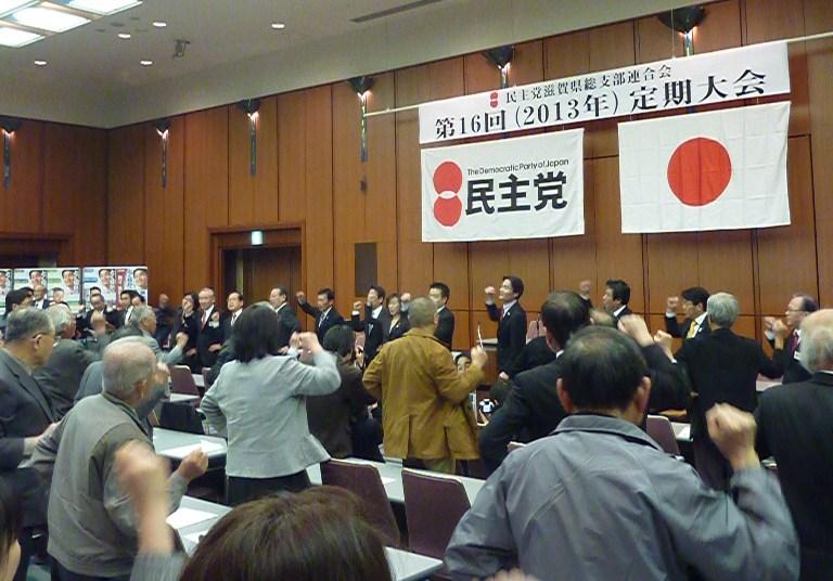 民主党滋賀県総支部連合会「第16回定期大会」