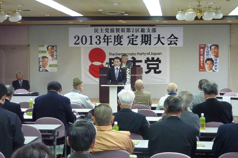 民主党滋賀県第2区総支部2013年度定期大会