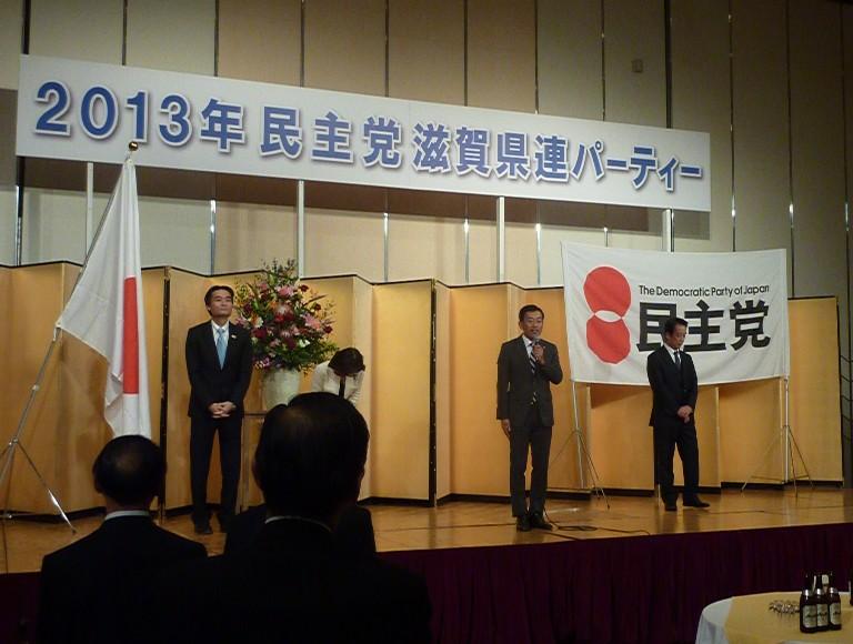 2013 民主党滋賀県連パーティー