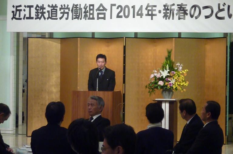 近江鉄道労組新春のつどい