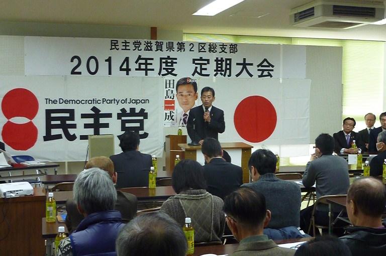 民主党滋賀県第2区総支部2014年度定期大会(1)