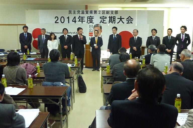 民主党滋賀県第2区総支部2014年度定期大会(2)