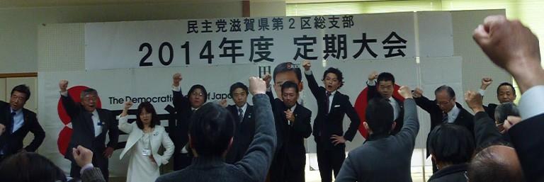 民主党滋賀県第2区総支部2014年度定期大会(3)