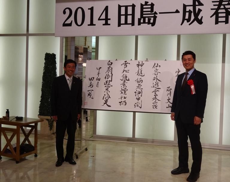2014  田島一成 春のつどい 彦根会場(5)
