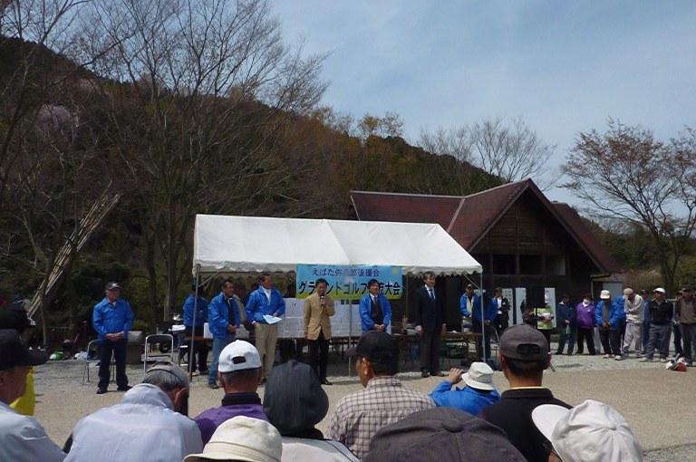 えばた弥八郎後援会グラウンドゴルフ交流大会