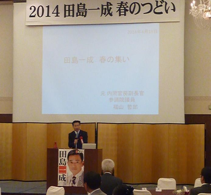 2014  田島一成  春のつどい 長浜会場(1)