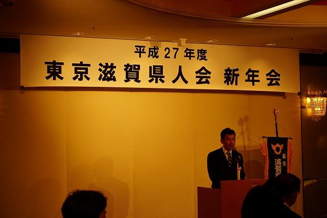 東京滋賀県人会 新年会