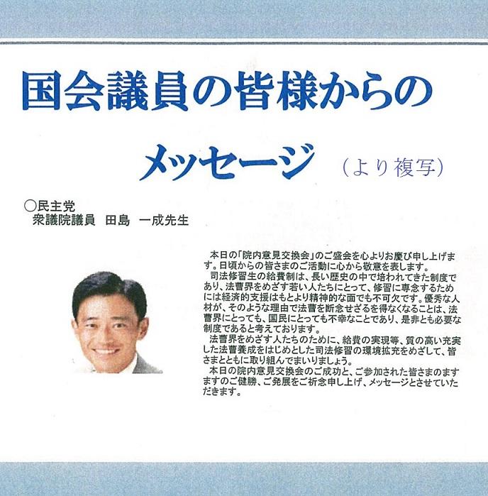 日本弁護士連合会主催:司法修習生への給付の実現と充実した司法修習に関する院内意見交換会
