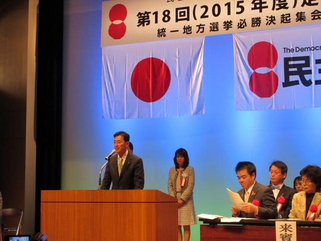 民主党滋賀県連定期大会