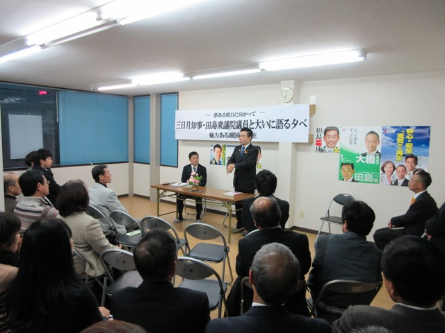 三日月知事と田島衆議院議員を囲む集い