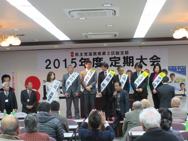 民主党滋賀2区定期大会PART2