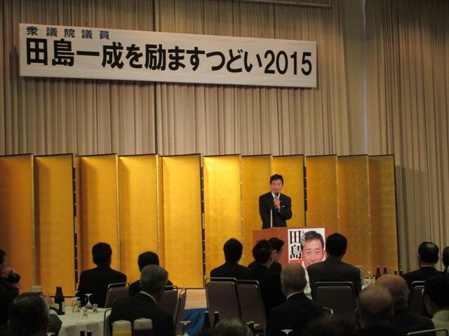 田島一成を励ますつどい2015