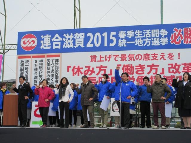連合滋賀2014春季生活闘争・統一地方選挙総決起集会