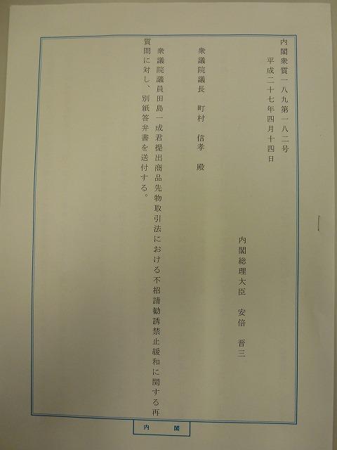 再質問に対する答弁書