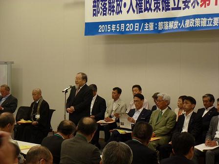部落解放・人権政策確立要求中央集会