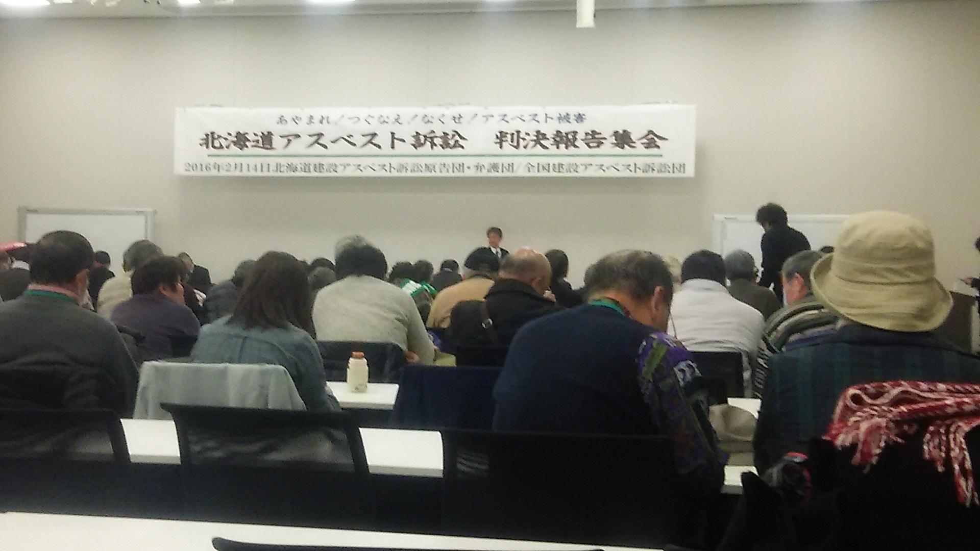 アスベスト被害の根絶と基金創設を求める院内集会